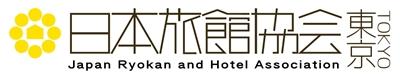 日本旅館協会 東京都支部 Japan Ryokan and Hotel Association  Tokyo Branch